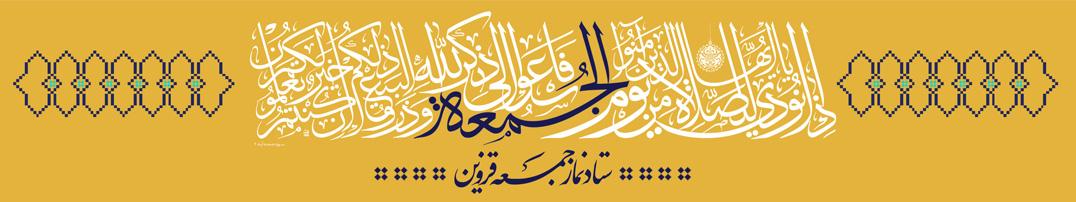 ستاد نماز جمعه قزوین
